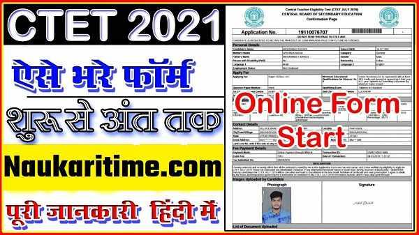 CTET Online Form 2021