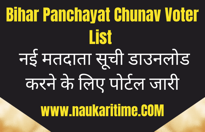 Bihar Panchayat Chunav Voter List