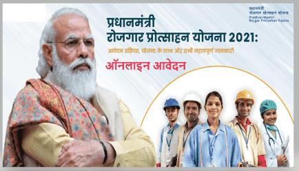 Pradhanmantri Rojgar Protsahan Yojana