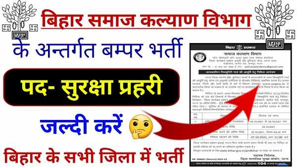 Bihar Samaj Kalyan Vibhag Recruitment 2021