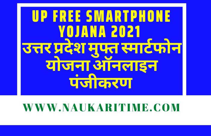 UP Free Smartphone Yojana 2021
