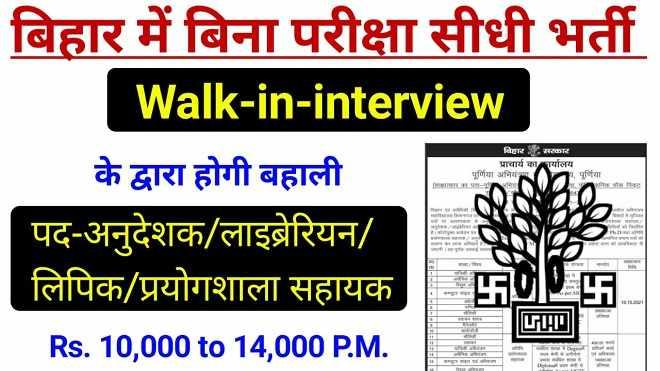 Walk in Interview for Guest teacher vacancy 2021